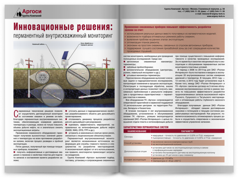 Oil and Gas Journal (November, 2012)