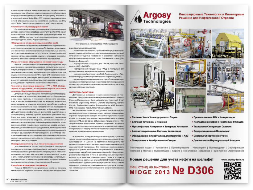 NEFTEGAZ International (May, 2013) — pages 18-19